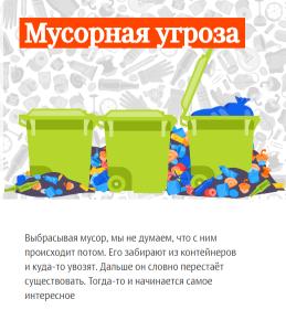 mysornay_ugroza